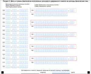 Как распределить доходы по датам в разделе 2 формы 6-НДФЛ