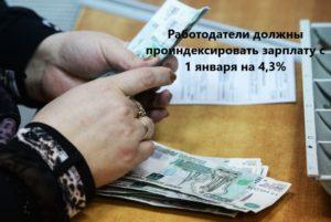 С 1 февраля все работодатели должны проиндексировать зарплату
