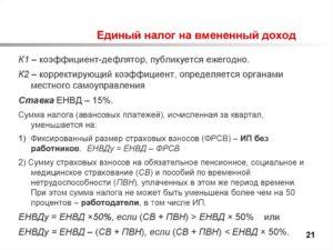 Единый налог на вмененный доход (ЕНВД) в 2019 году