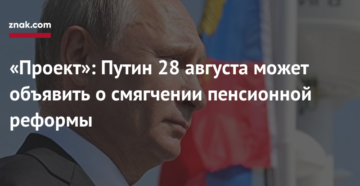 28 августа Путин объявит решение по пенсионной реформе