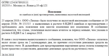 Заполнение 6-НДФЛ при несвоевременной уплате налога