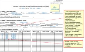 В новой 2-НДФЛ налог надо показать с округлением