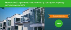 Переход на онлайн-кассу при деятельности по сдаче в аренду помещений