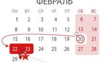 20 февраля – сокращенный рабочий день