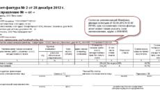 Перевыставление счетов-фактур для принципала