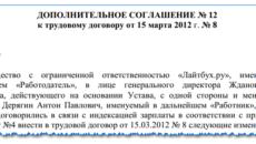 Дополнительное соглашение к трудовому договору в 2019 году