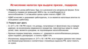 Подарки свыше 4000 рублей облагаются НДФЛ